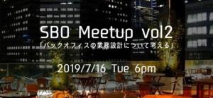 7/16 SBO勉強会&Meetup#2~バックオフィスの業務設計について考える~