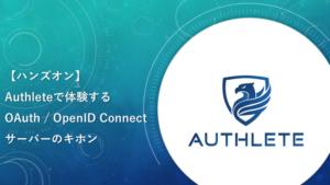 10/24 OAuth & OIDC 勉強会(FAPI & CIBA特集!)
