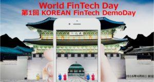 World FinTech Day(第1回 KOREAN FinTech DemoDay)