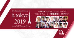 「b.tokyo 2019」のコミュニティパートナーに!
