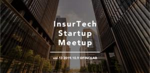 10/9 InsurTech Startup Meetup vol.13