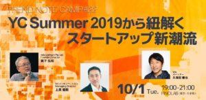 10/1 Trend Note Camp #22 「YC Summer 2019から紐解くスタートアップ新潮流」