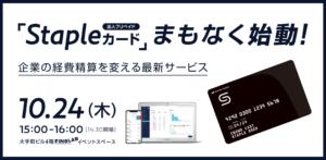 10/24 法人プリペイドカード「Staple カード」まもなく始動!企業の経費精算を変える最新サービス