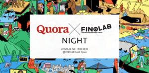 10/29 Quora x FINOLAB 『Quora NIGHT』