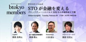 2/4 【FINOLAB × btokyo】STOが金融を変える──ブロックチェーンビジネス2020年の市場形成と予測
