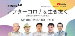 6/18【オンライン開催】アフターコロナを生き抜く 企業のDXと新ワークスタイル