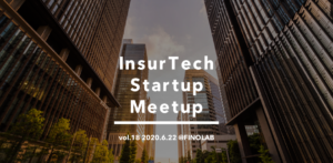 7/21 InsurTech Startup Meetup vol.19 (30名限定 オンラインワークショップ)