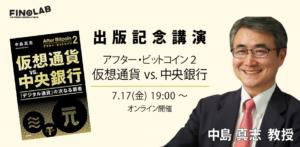 7/17【オンライン開催】出版記念講演『アフター・ビットコイン2:仮想通貨 vs. 中央銀行』