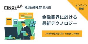 8/24【Plug and Play Japan × FINOLAB】 ピッチイベント『金融業界に於ける最新テクノロジー』