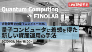 8/26【FINOLAB xTech Forum】「金融分野での量子コンピュータ #6」