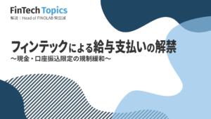 [FinTech Topics]フィンテックによる給与支払いの解禁 ~現金・口座振込限定の規制緩和~