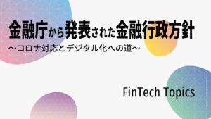 [FinTech Topics]金融庁から発表された金融行政方針 ~コロナ対応とデジタル化への道~