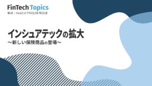 [FinTech Topics]インシュアテックの拡大 ~新しい保険商品の登場~