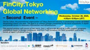 FinCity.Tokyo Global NetworkingにHead of FINOLAB柴田が登壇!