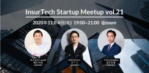 11/4 InsurTech Startup Meetup vol.21「保険業界におけるマイナンバーカード活用の未来」
