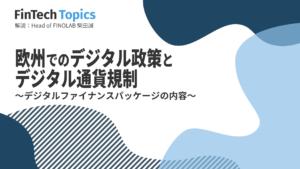 [FinTech Topics]欧州でのデジタル政策とデジタル通貨規制 ~デジタルファイナンスパッケージの内容~