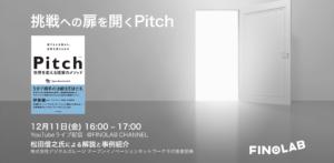 12/11 無料オンラインセミナー「挑戦への扉を開くPitch」 -  基本的なアプローチと事例紹介