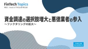 [FinTech Topics]資金調達の選択肢増大と悪徳業者の参入~ファクタリングの拡大~