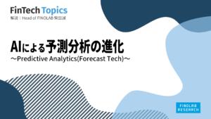 [FinTech Topics]AIによる予測分析の進化 ~Predictive Analytics(Forecast Tech)~