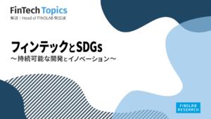 [FinTech Topics]フィンテックとSDGs ~持続可能な開発とイノベーション~