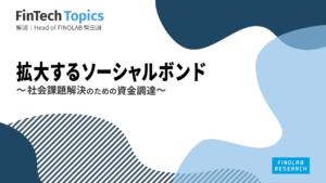 [FinTech Topics]拡大するソーシャルボンド ~社会課題解決のための資金調達~