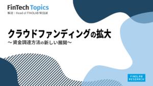 [FinTech Topics]クラウドファンディングの拡大 ~資金調達方法の新しい展開~