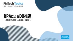 [FinTech Topics]RPAによるDX推進 ~業務効率化の効果と課題~