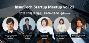 3/19 InsurTech Startup Meetup vol.23 「YouはなぜInsurtech業界へ?」
