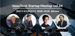 4/28 InsurTech Startup Meetup vol.24 「金融機関におけるAI・データ利活用と人材育成」