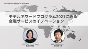 7/20 金融イノベーションのグローバルトレンド ー セレントモデルアワード2021より