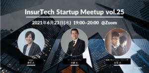 6/23 InsurTech Startup Meetup vol.25 「ビジネス成長のためのセキュリティファースト経営とは?」