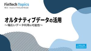 [FinTech Topics]オルタナティブデータの活用 ~ 幅広いデータ利用の可能性 ~