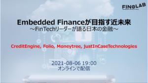 8/6 Embedded Financeが目指す近未来 ~FinTechリーダーが語る日本の金融 ~