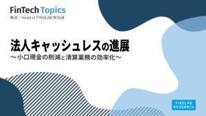 [FinTech Topics]法人キャッシュレスの進展 ~ 小口現金の削減と清算業務の効率化 ~