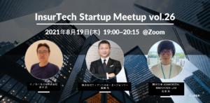 8/19 InsurTech Startup Meetup vol.26 「デジタルヘルスケア × 保険」