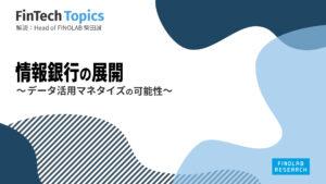 [FinTech Topics]情報銀行の展開 ~ データ活用マネタイズの可能性 ~
