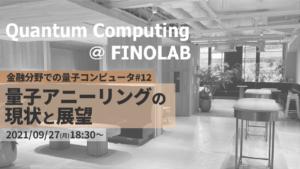9/27【FINOLAB xTech Forum】「金融分野での量子コンピュータ #12」