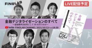 10/12 金融デジタライゼーションのすべて ~金融業界は如何にしてDXを行うのか~