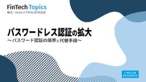 [FinTech Topics]パスワードレス認証の拡大 ~ パスワード認証の限界と代替手段 ~