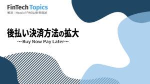 [FinTech Topics]後払い決済方法の拡大 ~ Buy Now Pay Later ~
