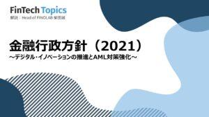 [FinTech Topics]金融行政方針(2021年事務年度) ~ デジタル・イノベーションの推進とAML対策強化 ~