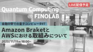 11/11【FINOLAB xTech Forum】「金融分野での量子コンピュータ #7」