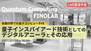 1/8【FINOLAB xTech Forum】「金融分野での量子コンピュータ #8」
