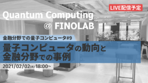 2/2【FINOLAB xTech Forum】「金融分野での量子コンピュータ #9」