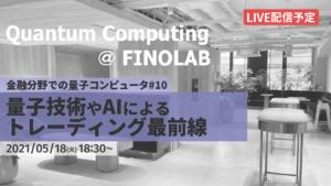 5/18【FINOLAB xTech Forum】「金融分野での量子コンピュータ #10」