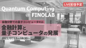 7/13【FINOLAB xTech Forum】「金融分野での量子コンピュータ #11」
