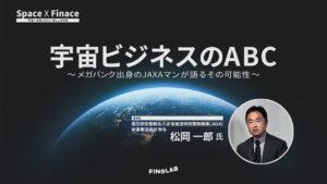 6/8「宇宙 X 金融」がひらく新しい地平線