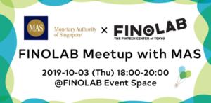 10/3 FINOLAB Meetup  with MAS